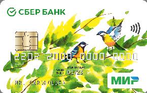 Сбербанк  - дебетовая пенсионная карта