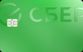 СберКарта - классическая дебетовая карта