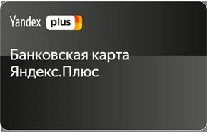Яндекс.Плюс - Банковская карта