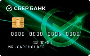 Молодежная,  Сбербанк России