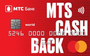 Дебетовая карта МТС CashBack