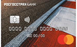РГС Банк - Дебетовая дорожная карта