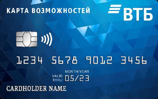 ВТБ - Кредитная карта
