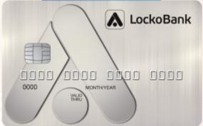 ЛОКО-Банк - кредитная карта ЛокоЛайт
