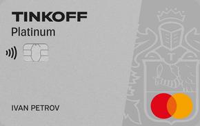 Тинькофф Банк Кредитная карта Platinum
