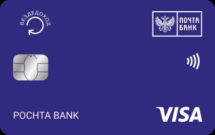 Почта Банк - Кредитная карта Вездедоход