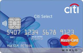 Citibank - Кредитная карта Citi Select World
