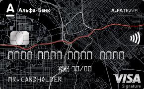 Альфа банк Alfa Travel Кредитная